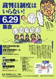 6_29chirashi_6