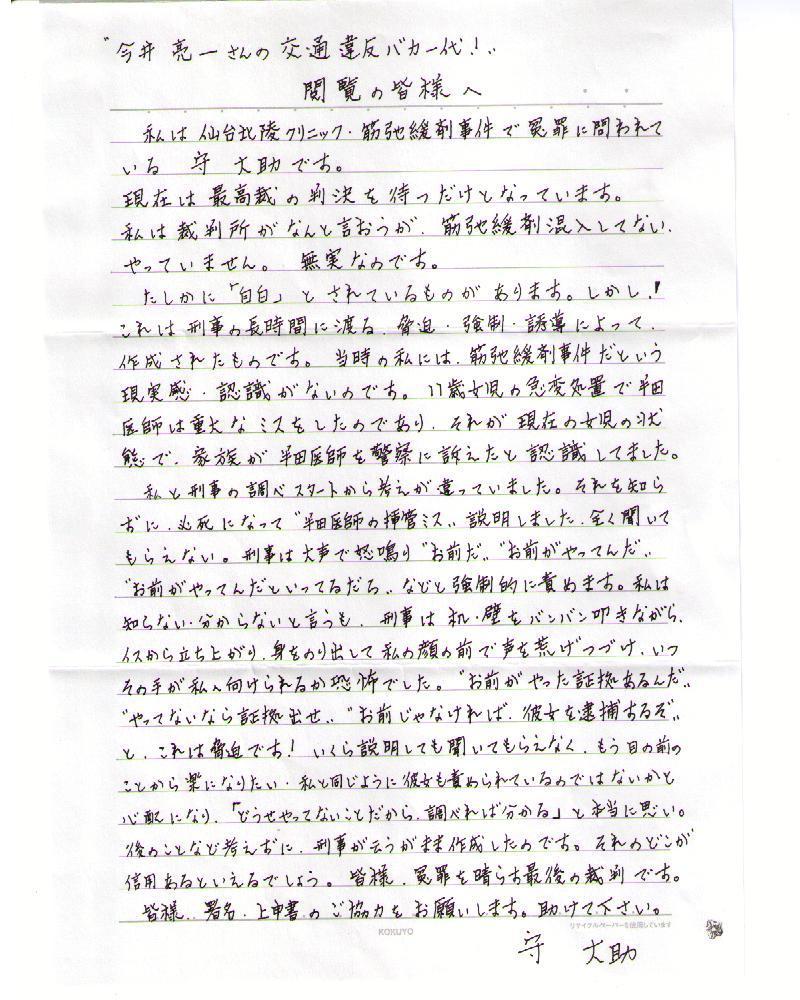 今井亮一の交通違反バカ一代!