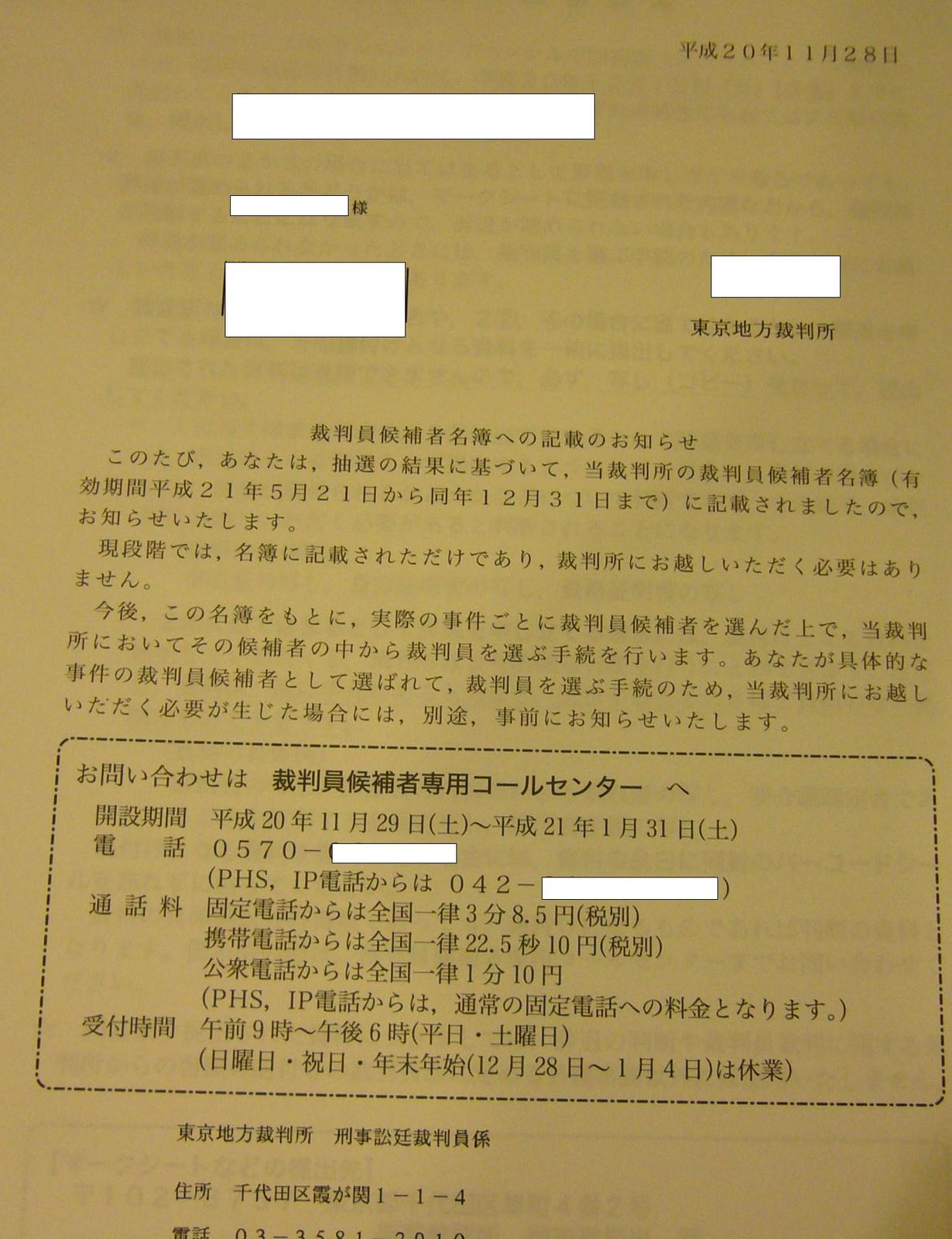 今井亮一の交通違反バカ一代!: ...