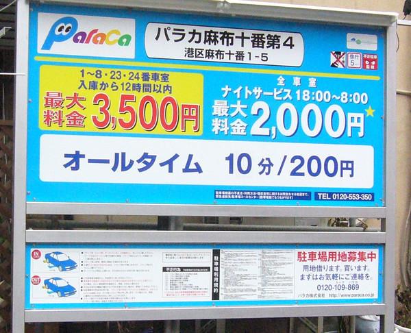 茨城県の資格者配置路線 - Japan...