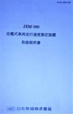 201003-jem380