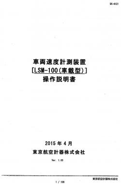 201013lsm1003